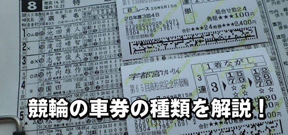 競輪の車券の種類を解説!