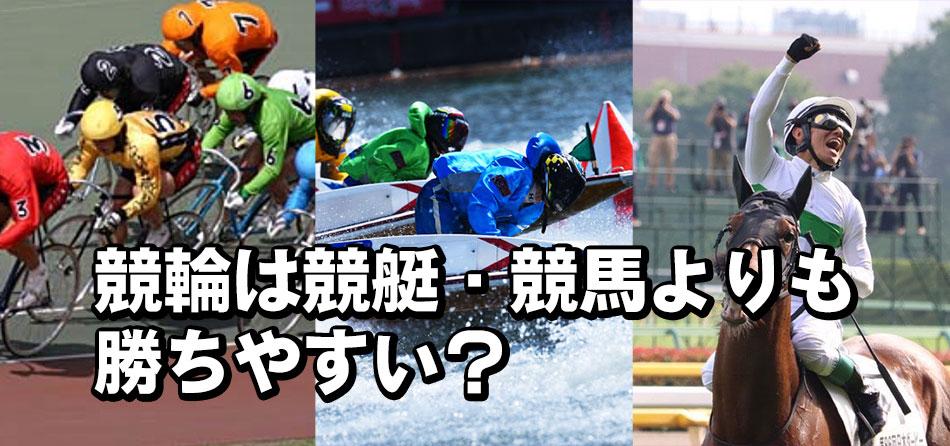 競輪は競艇・競馬よりも勝ちやすい?