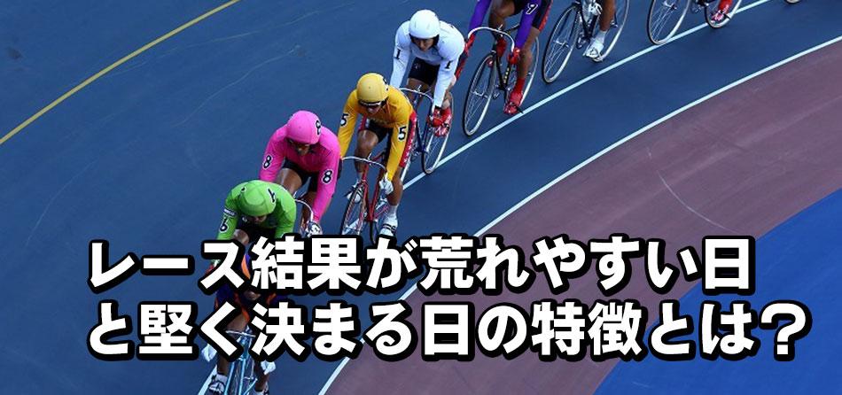 競輪 レース 結果 久留米