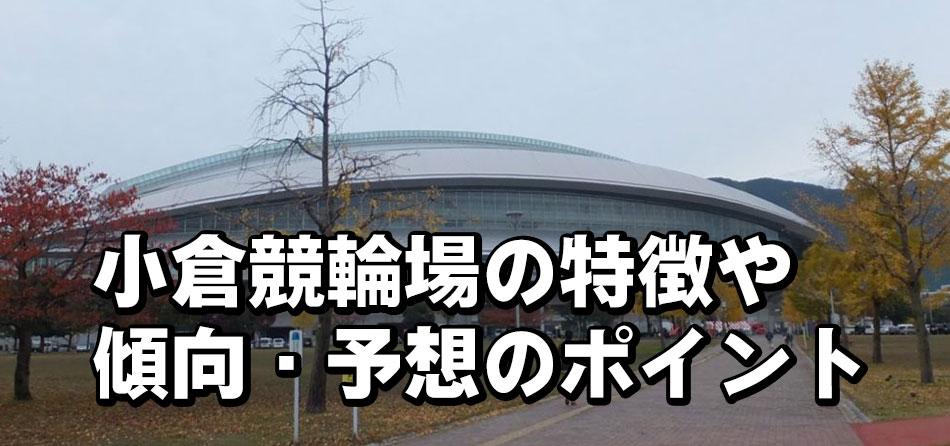 小倉競輪場