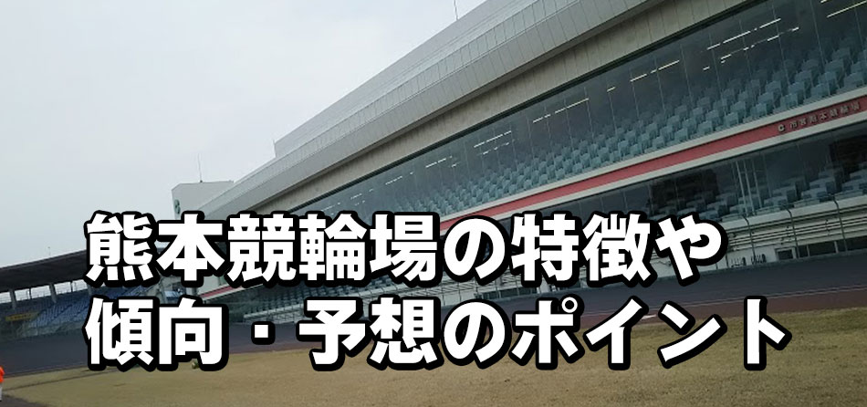 熊本競輪場