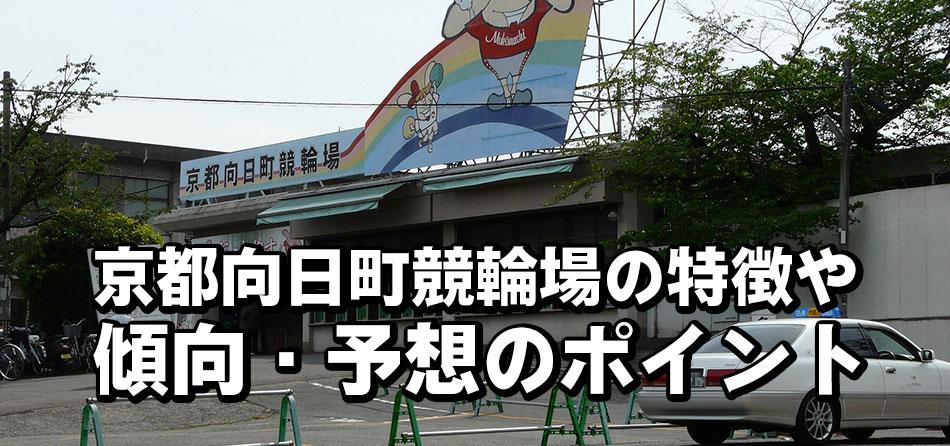 京都向日町競輪場