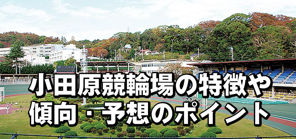 小田原競輪場