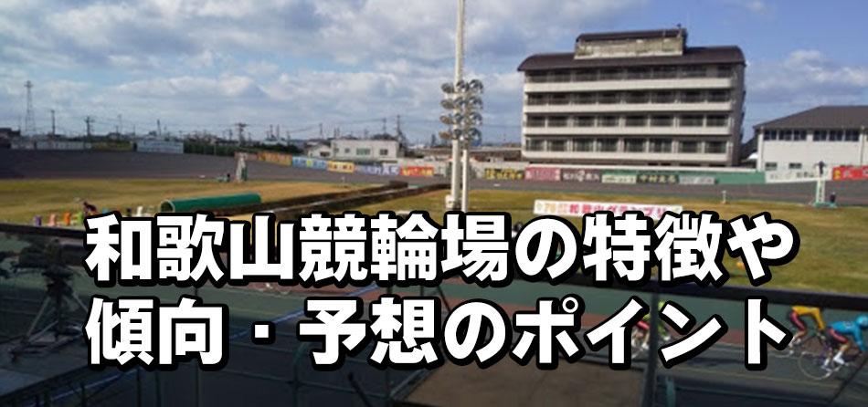 和歌山競輪場